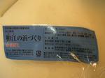 081013waekamaboko (2).jpg