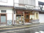081231aoyamanoyaki (4).jpg