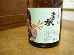 090114izumohomare (2).jpg