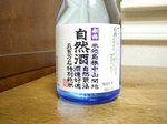 090114miyakonishiki.jpg