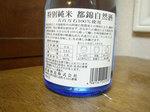 090114miyakonishiki (2).jpg
