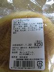 090122shijimikarepan (2).jpg