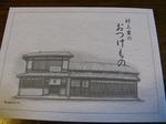 090322murakamisige (21).jpg