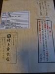 090322murakamisige (35).jpg