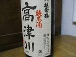 090504takatsugawa (2).jpg