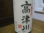090504takatsugawa (3).jpg