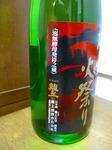 090505orochinohimatsuri (1).jpg