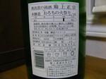090505orochinohimatsuri (2).jpg