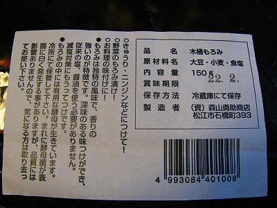 090616moromi (1).jpg
